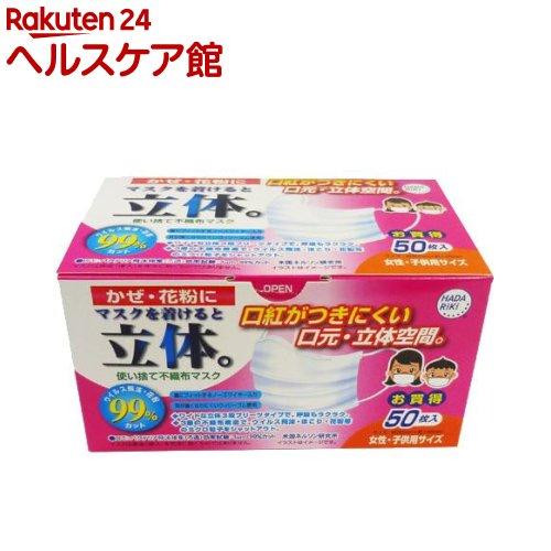 マスクを着けると立体 使い捨て不織布マスク 女性・子供用サイズ(50枚入)【HADARIKI(ハダリキ)】