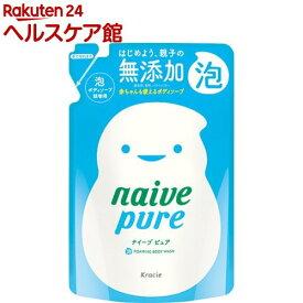ナイーブピュア 泡ボディソープ 詰替用(450ml)【ナイーブ】