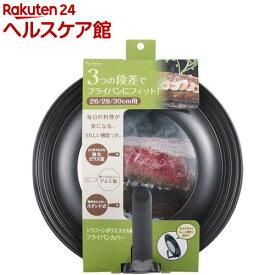 kai フッ素樹脂加工 フライパンカバー スタンド付 26-30cm DW5627(1コ入)【貝印】