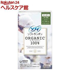 ソフィ ソフトタンポン オ-ガニックコットン スーパー オーガニック タンポン(7個入)【ソフィ】[生理用品]