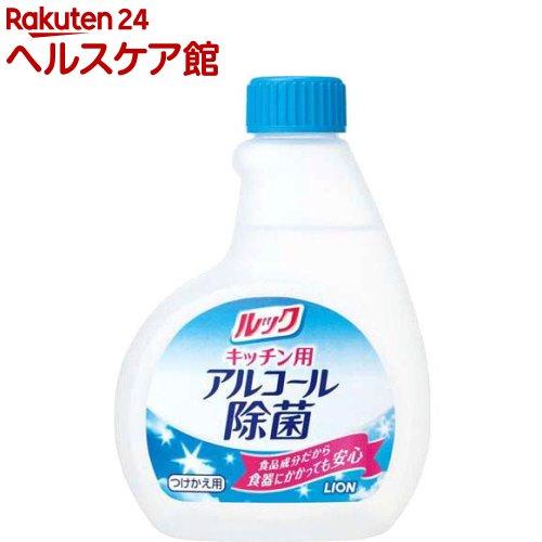 ルック キッチン用 アルコール除菌スプレー つけかえ用(300mL)【ルック】