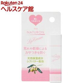 パックスナチュロン リップクリーム(4g)【パックスナチュロン(PAX NATURON)】