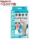 中山式脊椎医学矯正ベルト メッシュ ウエスト65-85cm(1コ入)