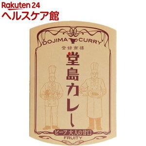 【訳あり】堂島カレー ビーフ 大人の甘口(250g)