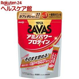 ザバス アミノパワープロテイン カフェオレ風味(4.2g*11本入り)【sav03】【ザバス(SAVAS)】