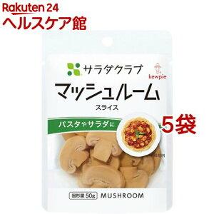 サラダクラブ マッシュルーム スライス(90g*5袋セット)【サラダクラブ】