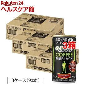 【訳あり】ヘルシアコーヒー 無糖ブラック(185g*30本入*3箱セット)【ヘルシア】