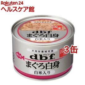 デビフ まぐろ白身 白米入り(150g*3コセット)【デビフ(d.b.f)】[ドッグフード]