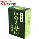 吉野ひのき精油(エッセンシャルオイル)(100mL)