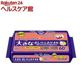 アクティ 大きなおしりふきタオル(60枚入)【アクティ】