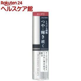 資生堂 インテグレート グレイシィ クリーミーシャインルージュ ローズ2(2.2g)【インテグレート グレイシィ】