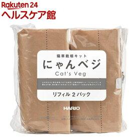 ハリオ 猫草栽培キット にゃんベジ リフィル PTS-NK-2P(2パック)【ハリオ(HARIO)】