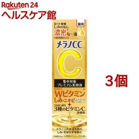 メラノCC 薬用 しみ集中対策 プレミアム美容液(20ml*3個セット)【メラノCC】