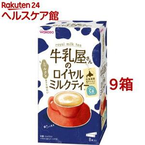 牛乳屋さんのロイヤルミルクティー(13g*8本入*9箱セット)【牛乳屋さんシリーズ】