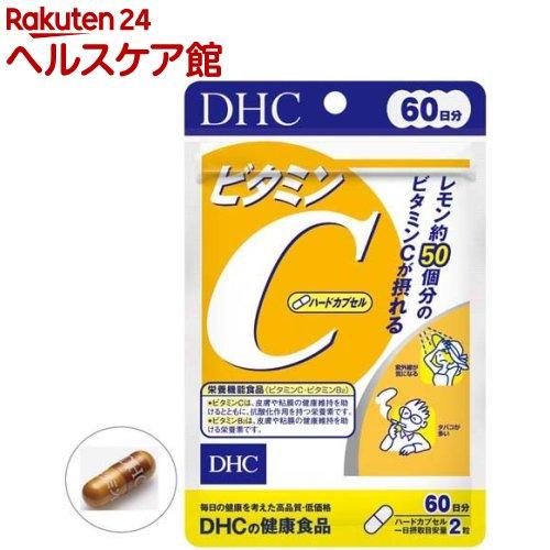 DHC ビタミンC ハードカプセル 60日(120粒)【1_k】【DHC サプリメント】