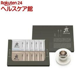 AGF 煎 レギュラー・コーヒー プレミアムドリップ アソート(10g*12袋入)【煎(せん)】