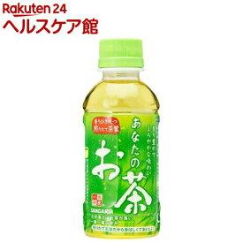 サンガリア あなたのお茶(200ml*30本)【あなたのお茶】