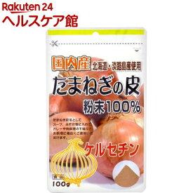国内産たまねぎの皮粉末100%(100g)【more20】【ユニマットリケン(サプリメント)】