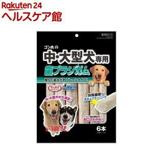 サンライズ ゴン太の中・大型犬専用 歯ブラシガム(6本入)【more30】【ゴン太】