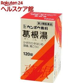 【第2類医薬品】葛根湯エキス錠クラシエ(120錠)【クラシエ漢方 赤の錠剤】