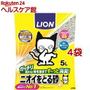猫砂 ライオン ペットキレイニオイをとる砂(5L*4コセット)【ニオイをとる砂】