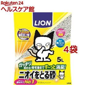 猫砂 ライオン ペットキレイニオイをとる砂(5L*4コセット)【dalc_catoilet】【ニオイをとる砂】