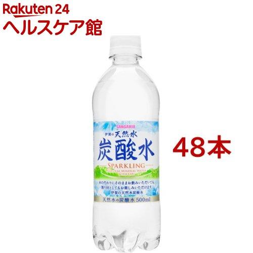 伊賀の天然水炭酸水(スパークリング)(500mL*48本セット)【サンガリア 天然水炭酸水】