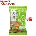 マルコメ タニタ食堂監修 減塩みそ汁 野菜(8g*8コセット)