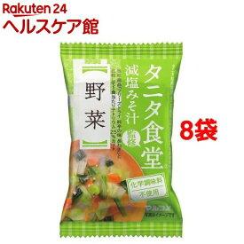 【訳あり】フリーズドライ タニタ食堂監修の減塩みそ汁 野菜(1食*8コセット)[味噌汁]
