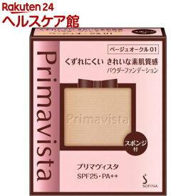 プリマヴィスタ きれいな素肌質感 パウダーファンデーション ベージュオークル 01(9g)【プリマヴィスタ(Primavista)】