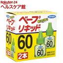 フマキラー ベープリキッド 蚊取り 取替え用 液体式 60日 無香料(2本)【ベープリキッド】