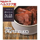 おいしい缶詰 牛肉のデミグラスソース味(75g)【more30】【おいしい缶詰】