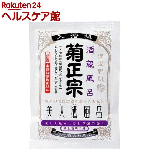 美人酒風呂 酒蔵風呂 優しく包み込む日本酒の香り(60mL)