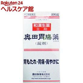 【第2類医薬品】奥田胃腸薬 錠剤(400錠)【奥田胃腸薬】