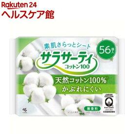 小林製薬 サラサーティ コットン100(56枚入)【more30】【サラサーティ】