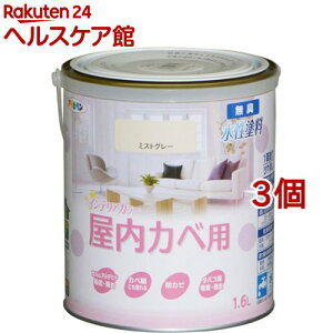 アサヒペン インテリアカラー 屋内カベ用 ミストグレー(1.6L*3個セット)【アサヒペン】