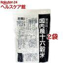 国内産十六穀米 業務用(500g*2コセット)