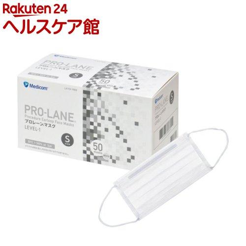メディコム プロレーンマスク Sサイズ ホワイト 2714-S(50枚入)【メディコム】