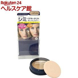 ファンデュープラス UVコンシーラーファンデーション 12 自然な肌色(11g)【ファンデュープラス】