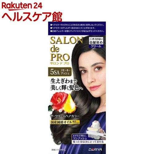 サロンドプロ ザ・クリームヘアカラー 5SA スモーキーアッシュ(50g+50g)【サロンドプロ】