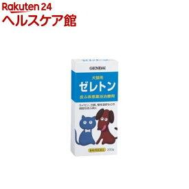 【動物用医薬品】ゼレトン(200ml)