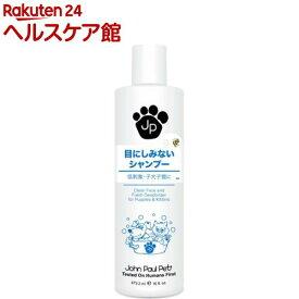 ジョンポールペット 目にしみない子犬・子猫用シャンプー(473.2mL)【ジョン・ポール・ペット】