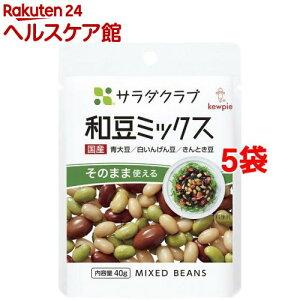 サラダクラブ 和豆ミックス(青大豆、白いんげん豆、きんとき豆)(40g*5袋セット)【サラダクラブ】