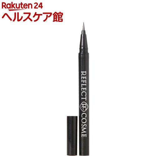 リフレクトコスメ アイライナー(0.55mL)【リフレクトコスメ】