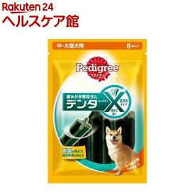 ペディグリー デンタエックス 中大型犬用 レギュラー(8本入)【more30】【ペディグリー(Pedigree)】
