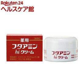 薬用フタアミンhiクリーム(55g)【フタアミン】