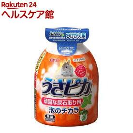 うさピカ 頑固な尿石取り用 つけかえ用(180mL)【トップブリーダーの消臭剤】