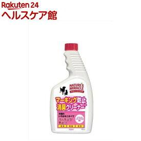 ネイチャーズミラクル マーキング防止+消臭クリーナー つけかえ(700ml)【ネイチャーズミラクル】