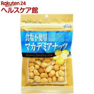 クラウンフーヅ 食塩不使用マカデミアナッツ(45g)【more30】【クラウンフーヅ】