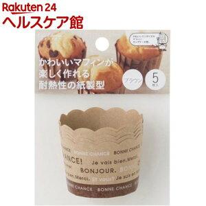 カイハウス セレクト紙製ミニマフィンカップ ブラウン DL6178(5枚入)【Kai House SELECT】